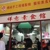 台北駅周辺のおすすめ野菜不足解消グルメ