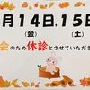 9/14(金), 15(土)学会休みのお知らせ