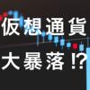 仮想通貨が大暴落きましたね。Binanceでの取引どうしよう。