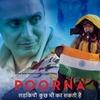 Poorna: Courage Has No Limit