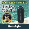 iina-style Bluetooth スピーカー SoundCylinder-L 【いい商品だ!】