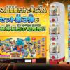 ゴッドクラスアップ姿のアバターカードもあるよ スーパードラゴンボールヒーローズ SDBH拡張 超カードダスセット3