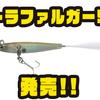 【ティムコ】バスに仕掛けて口を使わせるI字系ルアーに新サイズ「トラファルガー5」発売!