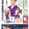 新歌舞伎座 新座長あでやかに 市川由紀乃さんが表紙、読売ファミリー6月5日号のご紹介
