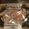 熟成北海道産炙り焼鮭のごはん(麦飯)