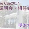 ImagineCup2017 応募説明会・相談会(明治大学編)