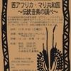 ダラマン・ジャバテ来名!!