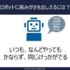 【レポート】低学年向けアルゴリズムワークショップ 2019.04.07