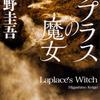 小説を読もう「ラプラスの魔女 東野圭吾」の言葉表現4