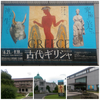 古代ギリシャ展@東京国立博物館