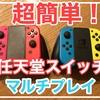 【マイクラ】超簡単!スイッチでマルチプレイをする方法☆