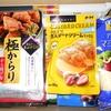 日本製粉から株主優待が届いた。