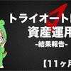 【11ヶ月経過】トライオートETFで自動売買資産運用_損益-11482円