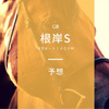 GⅢ根岸S(2018年)は東京ダートがずんどばなSeattle Slew系のキングズガードに◎を!