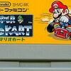 スーパーマリオカート SFC あの日見たクッパの異常な速さを忘れない