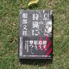 服部文祥さんの息子と狩猟に読みました