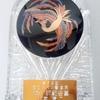 【全日本ペン書道展】規定4部の賞状や記念品が届きました。