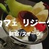 【新宿スイーツ】伊勢丹メンズ館「カフェリジーグ(rejiig)」大人空間で絶品プリン、7月の暑い日に