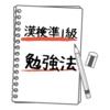 漢検準1級 勉強法と反省点
