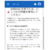 【アドセンス審査不能】はてなブログプロに移行→アドセンスに申請してるなう!【原因】