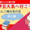伊豆大島・椿まつりに行こう!【導入編】(2020年02月15日)