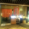 和田平 新宿ヒルトン店