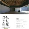 「第14回 建築祭」開催のお知らせ
