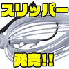 【O.S.P】シャローカバー用スイムジグ「ジグ06スリッパー」発売!