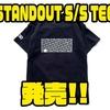 【バスブリゲード】ボックスロゴのTシャツ「STANDOUT S/S TEE」発売!