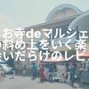 【草加】「お寺deマルシェ」想像の斜め上をいく楽しさ!出会いがたくさんのレビュー!