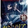 映画感想:「センソリア/死霊の館」(40点/サスペンス)