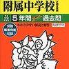 本日2/4午後(13:00~14:30)は、日本女子大学附属/成城学園/帝京/川村中学校などがインターネットで合格発表をするそうです!