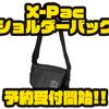【ダイワ】2021年新アイテム「X-Pacショルダーバッグ」通販予約受付開始!