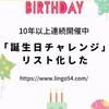 10年以上「誕生日チャレンジ」をしてるのでリスト化した