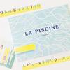 2018年7月マイリトルボックスレビュー&お得なクーポン情報!【La Piscine (プール)】