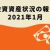 資産状況の報告[2021/1月]