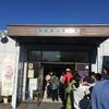 岩宿ムラ収穫まつり (11/10) みどり市笠懸町阿左美