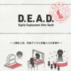 教材で使えるかも?:死後データの意思表明プラットフォーム「D.E.A.D.」特別鼎談