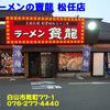 県内ハ行(8)~ラーメンの寶龍松任店~