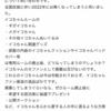 グランヴィア大阪のイコちゃんルームのグッズ達の未来