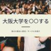 「大阪大学を○○する!」阪大の面白い部活・サークルを紹介! part3