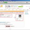ユーザーによるOAuthのScope選択について