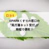 【口コミ】EPARKくすりの窓口の「処方箋ネット受付」が時短で便利!