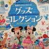 ディズニー旅行決定(*^-^*)