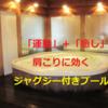 肩こりに嬉しいジャグジー付きの室内温水プール 東京23区内の公営プール11選
