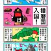 山陽道へ新幹線で向かうカニ