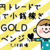 『デイトレ大学』ドル円短期の「金ゴールド」を狙い撃ち