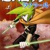 「超人ロック ラフラール」 1巻 / 聖悠紀