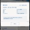 【ガンブレモバイル】ハイパービームサーベル