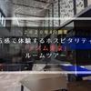 【ルームツアー】気になりませんか?全室にピアノが完備されている「メズム東京」のchapter1を紹介